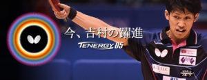 TENERGY 05 - Maharu Yoshimura