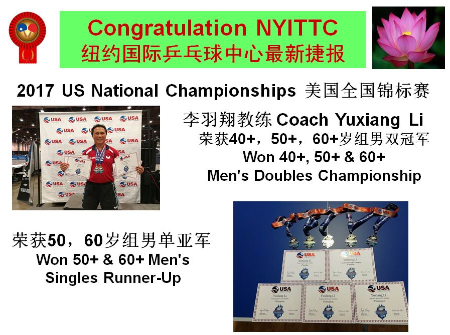 Congratulations NYITTC at 2017 US National Championships